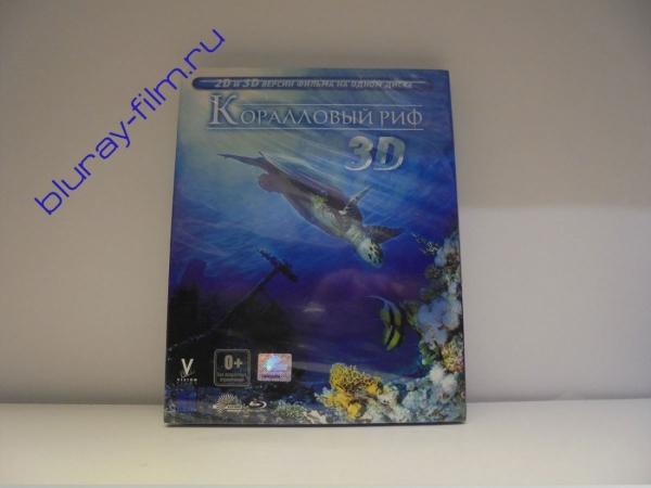 Коралловый риф 3D и 2D