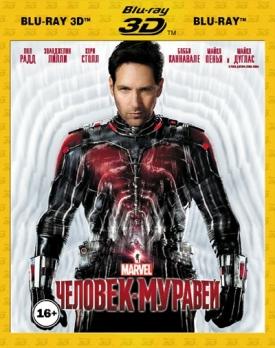 Человек-муравей 3D + 2D (2 Blu-ray)