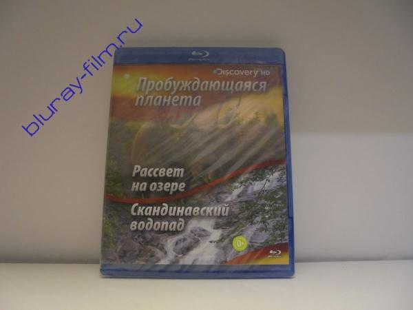 Пробуждающаяся планета: Рассвет на озере / Скандинавский водопад