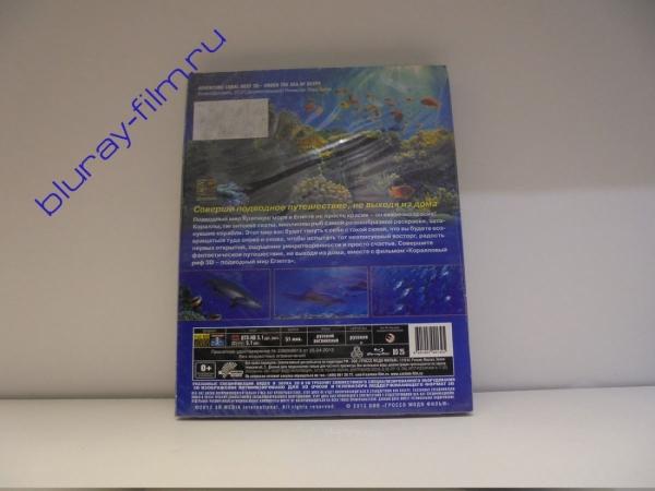 Коралловый риф: Подводный мир Египта. 3D