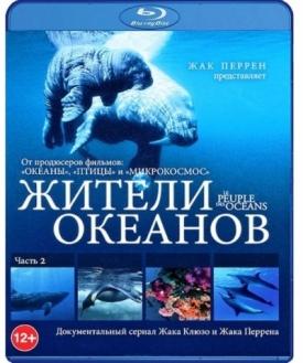 Жители океанов. Часть 2