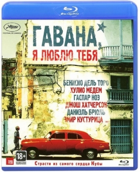 Гавана, я люблю тебя
