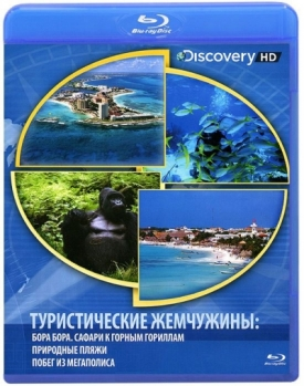 Discovery: Туристические жемчужины. Диск 2
