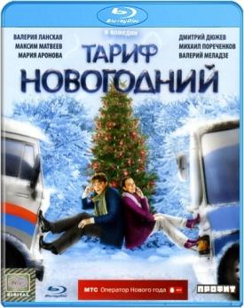Тариф новогодний