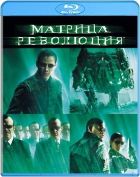 Матрица: Революция