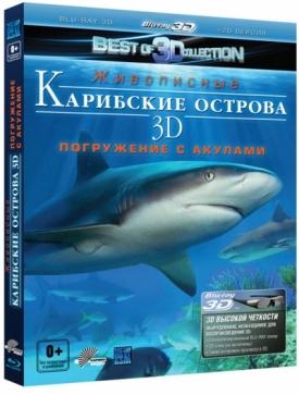 Карибские острова: Погружение с акулами 3D