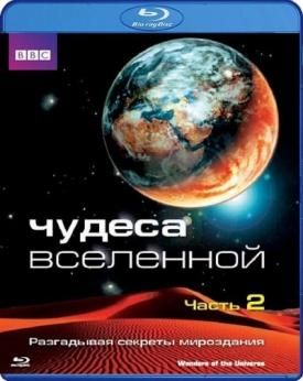 BBC: Чудеса Вселенной. Часть 2