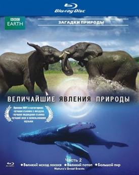 BBC: Величайшие явления природы. Часть 2