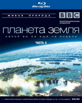 BBC: Планета Земля. Часть 3