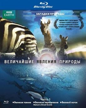 BBC: Величайшие явления природы. Часть 1