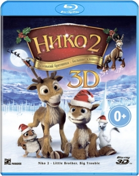 Нико 2 Real 3D