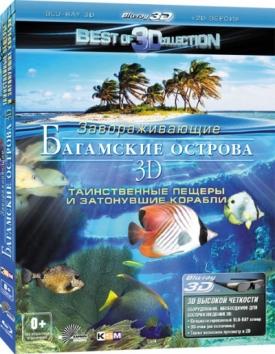 Завораживающие Багамские острова 3D: Таинственные пещеры и затонувшие корабли