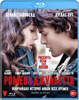 Ромео и Джульетта (2013г.)