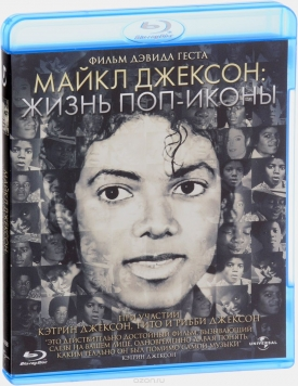 Майкл Джексон. Жизнь Поп Иконы
