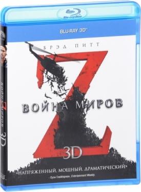 Война миров Z 3D