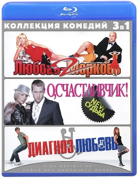 Любовь-Морковь 2 / О, Счастливчик! / Диагноз любовь (3 в 1) (Blu-ray)