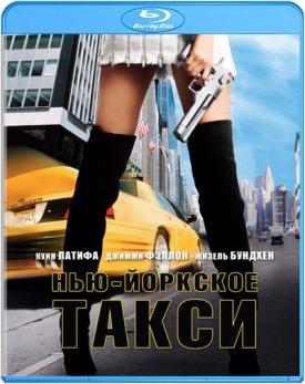 Нью-Йоркское такси