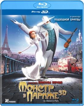Монстр в Париже 3D