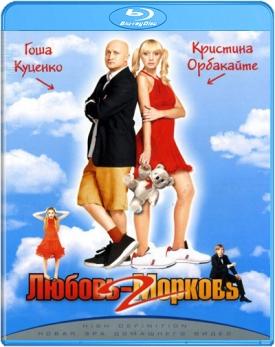 Любовь-Морковь 2