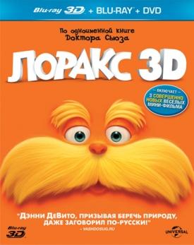 Лоракс 3D