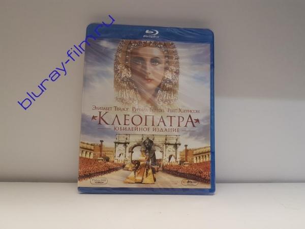 Клеопатра: Юбилейное издание