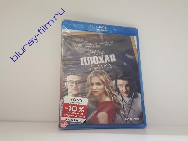 Очень плохая училка (Blu-ray)