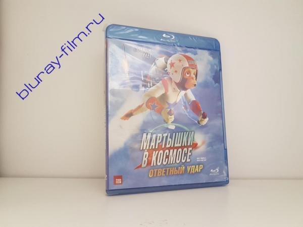 Мартышки в космосе: Ответный удар 3D и 2D (Blu-ray)