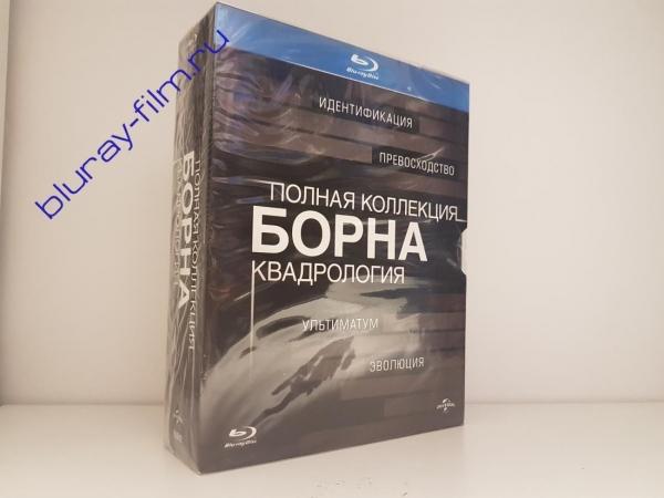Полная коллекция Борна: Квадрология (4 Blu-ray)