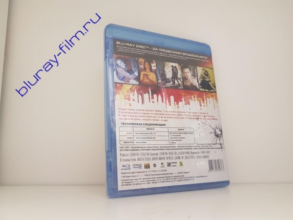 Опасный Бангкок (Blu-ray)