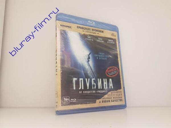 Глубина (Blu-ray)