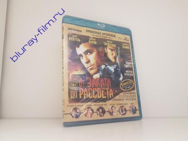 От заката до рассвета (Blu-ray)