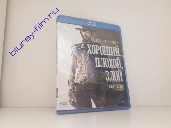 Хороший, плохой, злой (Blu-ray)