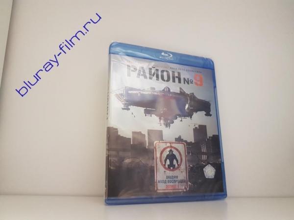 Район №9 (Blu-ray)