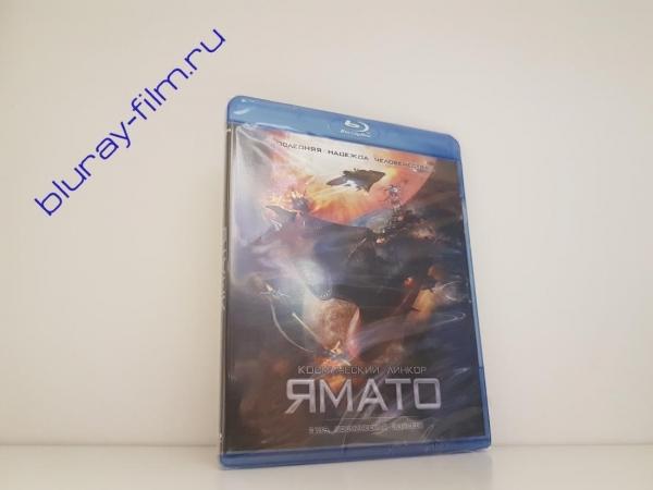 Космический линкор Ямато 2199: Космическая Одиссея (Blu-ray)