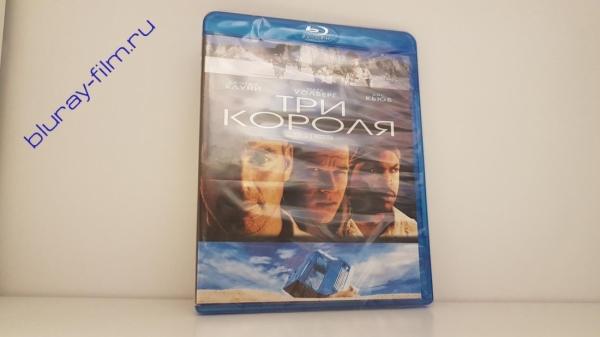 Три короля (Blu-ray)