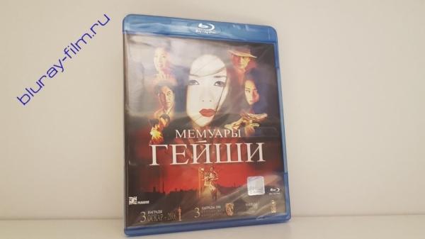 Мемуары гейши (Blu-ray)