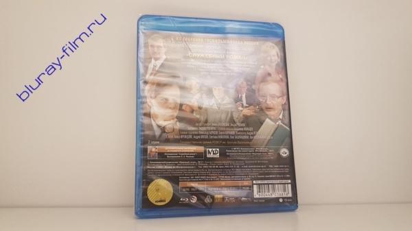 Служебный роман (Blu-ray)