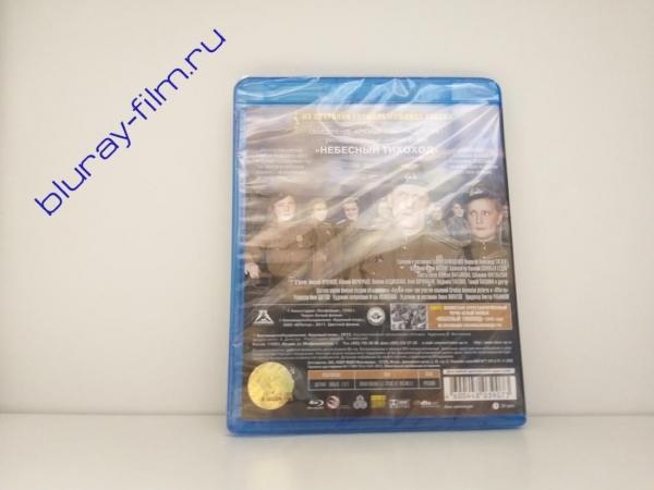 Небесный тихоход (Blu-ray)