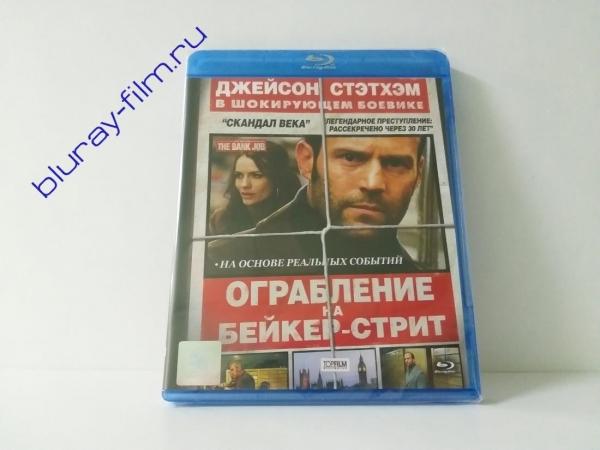 Ограбление на Бейкер-стрит (Blu-ray)