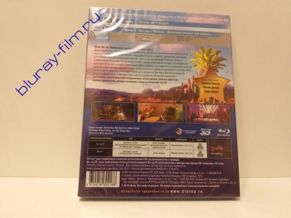 Зверополис 3D (Blu-ray)