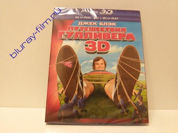 Путешествия Гулливера 3D и 2D (2 Blu-ray)