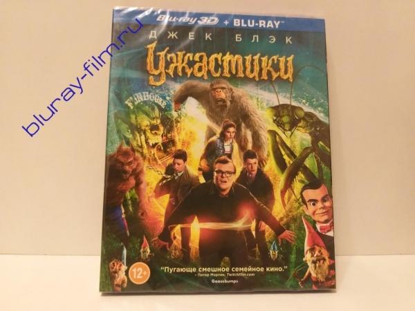 Ужастики 3D и 2D (2 Blu-ray)