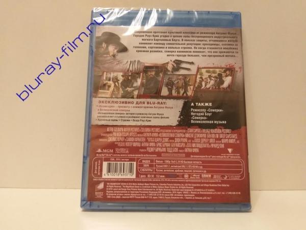 Великолепная семерка (Blu-ray)