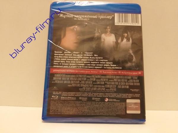Незваные (Blu-ray)