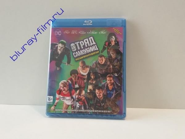 Отряд самоубийц (Blu-ray)