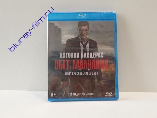 Обет молчания (Blu-ray)