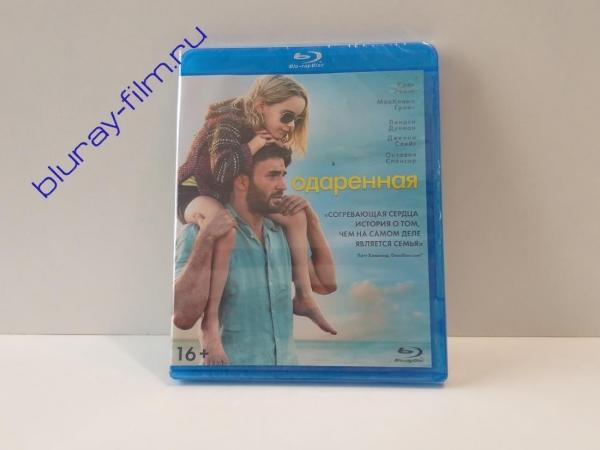 Одаренная (Blu-ray)