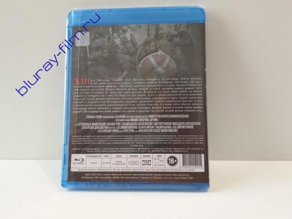 Дружина: Серии 1-8 (Blu-ray)