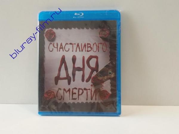 Счастливого дня смерти (Blu-ray)