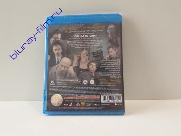 Собачье сердце (Blu-ray)